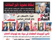 """اليوم السابع: إسقاط عضوية """"أنور السادات"""""""