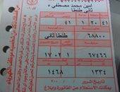 مواطن يشتكى من فاتورة كهرباء بـ 1468جنيهًا..ويؤكد:معنديش غير تليفزيون