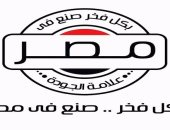 """غرفة الطباعة تخصص 20 """"أوت دور"""" للدعاية لحملة """"بكل فخر صنع فى مصر"""""""