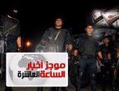 موجز أخبار 10 مساء.. حبس 22 متهما فى عصابات الهجرة غير الشرعية 4 أيام