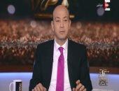 عمرو أديب: الكل اتصل بى أو أرسل لى رسالة بفترة مرضى.. وأشكر الرئيس السيسى