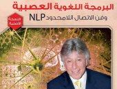 """""""الأعلى للثقافة"""" ينظم حفل تكريم اسم الراحل إبراهيم الفقى.. غدًا"""
