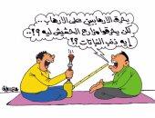 """""""المساطيل"""" يبكون """"الحشيش"""" المحروق.. فى كاريكاتير اليوم السابع"""