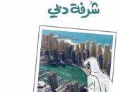 """""""شرفة دبى"""".. رواية تواجه الدول الحديثة بتاريخ الحضارات العربية"""