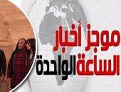 موجز أخبار مصر الساعة 1..ويل سميث يلتقط سيلفى مع عائلته فى حضرة أبو الهول