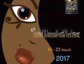 تعرف على مخرج ومكان حفل افتتاح مهرجان الأقصر للسينما الأفريقية