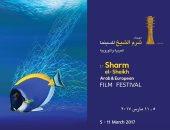 اعتماد جوائز مهرجان شرم الشيخ للسينما العربية والأوروبية