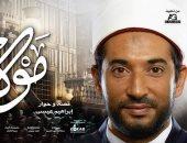 أنباء عن فوز عمرو سعد بجائزة أفضل ممثل من مهرجان الأقصر