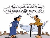 براءة مبارك من قتل المتظاهرين فى كاريكاتير اليوم السابع