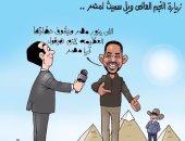 ويل سميث فى رسالة للعالم من الأهرامات: تحيا مصر.. بكاريكاتير اليوم السابع