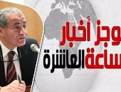 موجز 10.. وزير التموين: لن نمس حصة المواطن وأتأسف لمن لم يحصل على الخبز