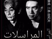 """""""أثر"""" تصدر ترجمة """"المراسلات.. كاواباتا وميشيما"""" أشهر أدباء اليابان المنتحر"""