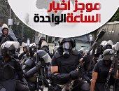 موجز أخبار الساعة 1 ظهرا .. ضبط 6 عناصر من تنظيم داعش الإرهابى قرب مغاغة