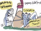 """رمسيس الثانى """"اتمرمط"""" مع المصريين.. فى كاريكاتير اليوم السابع"""