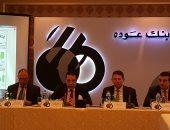1.8 مليار جنيه صافى أرباح بنك عوده مصر خلال 2016