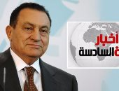 موجز أخبار مصر للساعة 6.. إخلاء سبيل مبارك بعد قضائه مدة الحبس الاحتياطى