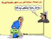 """وزير الصحة وتصريحه عن تدهور المنظومة بسبب """"مجانية ناصر"""" بكاريكاتير اليوم السابع"""