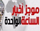 موجز أخبار مصر للساعة 1 ظهرا..الداخلية تبدء تلقى طلبات حج القرعة 18 مارس