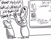 المصريون يجمعون القمامة من الشوارع لإعادة بيعها.. بكاريكاتير اليوم السابع