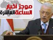 موجز أخبار الـ10.. وزير التعليم: إعفاء طلاب شمال سيناء من المصروفات الدراسية