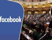 """نواب يقعون فى فخ """"فيس بوك"""".. يعتمدونه مصدرًا للمعلومات.. تورط أعضاء فى بيانات وطلبات إحاطة تنفيها مصادر رسمية عن موضوعات مزيفة.. """"دفاع البرلمان"""": 70% من البيانات من مواقع التواصل ومعلوماتها مضللة وغير موثقة"""