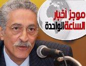 موجز أخبار مصر 1 ظهرا.. الرقابة الإدارية تضبط محافظ حلوان الأسبق برشوة