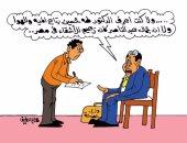 """وزير الصحة يتراجع عن هجومه على """"عبد الناصر"""".. بكاريكاتير اليوم السابع"""