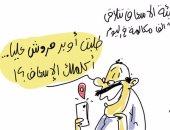 """""""بطلنا اللى يعطلنا"""" شعار الإسعاف فى مواجهة المعاكسات بكاريكاتير """"اليوم السابع"""""""