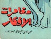 """قرأت لك.. """"مغامرات الأفكار"""" كتاب رافق السيد ياسين وغير حياته.. تعرف عليه"""