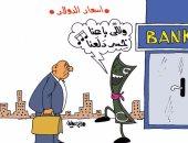 """""""من حق الدولار يتدلع"""".. فى كاريكاتير ساخر لـ""""اليوم السابع"""""""