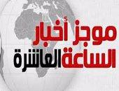 موجز 10.. تأهل الأهلى والزمالك لدور الـ16 فى دورى أبطال أفريقيا