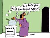 """فن الطهى على """"نار الغيرة"""".. فى كاريكاتير ساخرلـ """"اليوم السابع"""""""