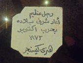 بالصور.. أشهر عبارات الرئيس السادات المدونة على أحجار متحف ميت أبو الكوم