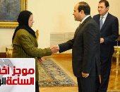 موجز أخبار مصر الساعة 1.. الرئيس السيسي يوجه تحية تقدير للمرأة المصرية