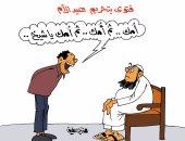 """المصريون يردون على فتاوى تحريم """"عيد الأم"""".. فى كاريكاتير """"اليوم السابع"""""""