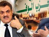 بيان للوفد يشرح موقف الهيئة العليا حول رحيل السيد البدوى من رئاسة الحزب