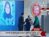 بالفيديو.. الأم المثالية للفيوم تُهدى الرئيس السيسى مصحفًا خلال تكريمها