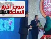 موجز أخبار الـ10.. السيسى يكرم الأمهات المثاليات وإحداهن تهديه مصحفا