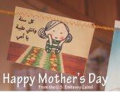 """السفارة الأمريكية تحتفل بعيد الأم عبر موقعها على """"فيس بوك"""""""