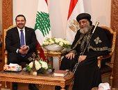 """البابا تواضروس لـ""""الحريرى"""": صفة العيش المشترك تجمع مصر ولبنان رغم التنوع"""