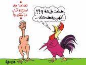 """""""الديوك المصرية"""" تصيح فى وجه دجاجة تركيا بكاريكاتير ساخر لليوم السابع"""