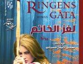 """مؤسسة شمس تصدر الطبعة العربية لـ """"لغز الخاتم"""" للسويدية إليزابيث نيميرت"""