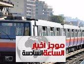 موجز أخبار مصر للساعة 6.. زيادة سعر تذكرة المترو لجنيهين بداية من غد الجمعة