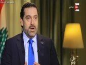 سعد الحريرى: إجراءات الإصلاح فى مصر ستحدث نقلة كبيرة فى مستقبل البلاد