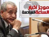 موجز أخبار الساعة 6.. التموين تصادر أى سلعة غير مكتوب عليها سعرها بدءا من يناير