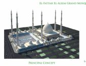 بالصور.. ننشر التصميمات والشكل النهائى لمسجد العاصمة الإدارية الجديدة