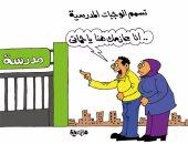 اضحك على ما تفرج.. اعزم حماتك على بسكويت المدارس بكاريكاتير اليوم السابع