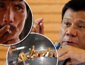 رئيس الفلبين يمنع التدخين فى الأماكن العامة.. والمخالفون يواجهون الحبس