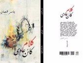 "صدور كتاب"" كلام كائن عادى""لـ ياسر شعبان عن روافد"