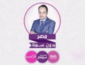 """""""مصر بلا سمنة"""".. حملة جديدة لعلاج زيادة الوزن بمحافظات مصر"""